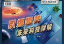 IT PRO#154 【引爆趨勢 未來科技詳解】