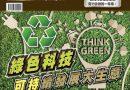 IT PRO #173 【綠色科技 可持續發展大生意】